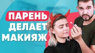 ПАРЕНЬ ДЕЛАЕТ МАКИЯЖ ДЕВУШКЕ