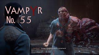 Vampyr  55 Подопытный кролик