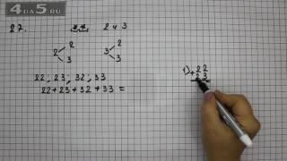 Упражнение 27. Математика 5 класс Виленкин Н.Я.