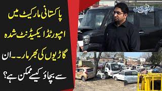پاکستانی مارکیٹ میں امپورٹڈ ایکسیڈنٹ شدہ گاڑیوں کی بھرمار ۔۔۔ ان سے بچائو کیسے ممکن ہے؟