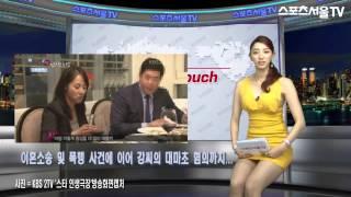 Repeat youtube video [SS뉴스터치]강예빈, 드라마서 속옷 노출 논란...'빨간 팬티 입었네!'