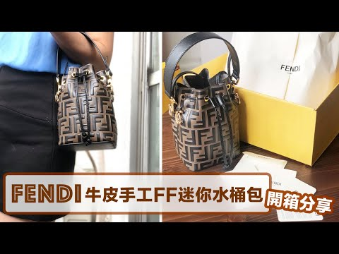 【包包開箱】Fendi 迷你水桶包 /FENDI Mon Tresor Brown Leather Mini-bag
