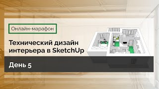 Марафон по техническому дизайну интерьеров в SketchUp 5 день