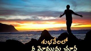 శుభవేలలో నీమోమును//Father Berchmens/Letest telugu christian 2017 songs//nefficba