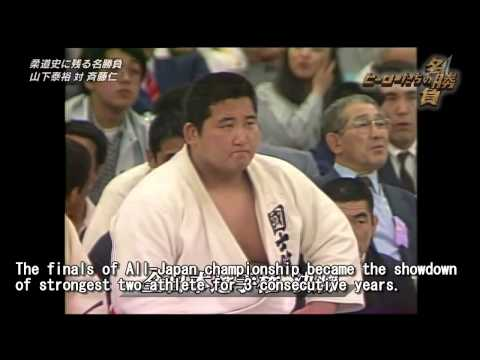JUDO DOCUMENTARY: Excellent Game of Heroes: Yamashita 山下泰裕 vs Saito 斎藤 仁
