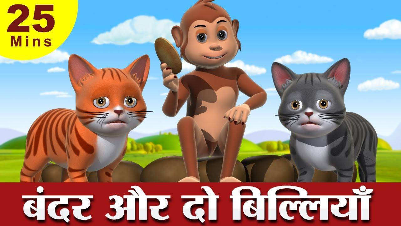 Two Cats and The Monkey Story   बंदर और दो बिल्लियाँ Hindi Kahaniya   3D Hindi Stories for Kids