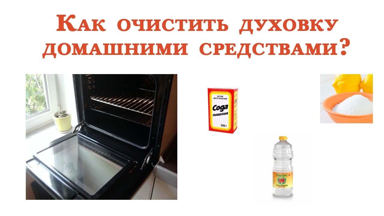 как отмыть духовку от нагара и старого жира внутри в домашних условиях