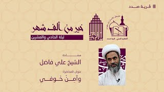 إحياء ليلة القدر الشريفة - الشيخ علي فاضل | قرية صدد