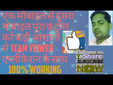 Connect Mobile Phone To Mobile Phone || Team Viewer Remote Control || Team Viewer Quick Support