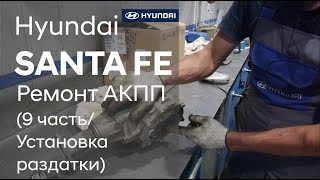 Ремонт коробки передач на Hyundai SANTA FE/Установка раздатки (9 часть)