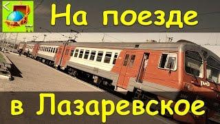 На поезде в Лазаревское | Покупка билетов | Сундук Путешествий(Всем привет! В этом видео рассказываем как мы добрались на поезде в Лазаревское. Как покупали билеты на..., 2017-01-04T05:00:01.000Z)