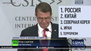Глава Пентагона: Россия представляет большую угрозу для США, чем терроризм и Северная Корея