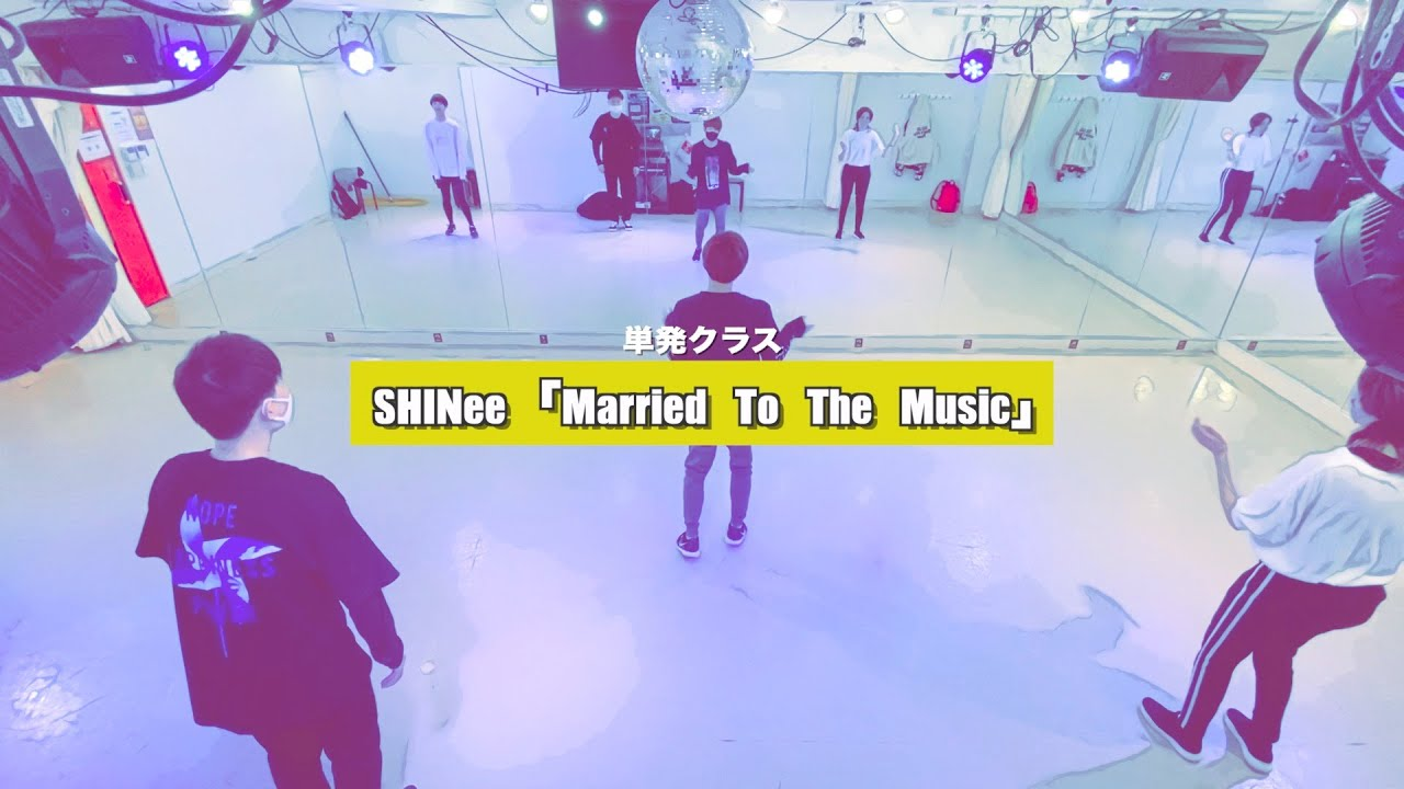 SHINee「Married To The Music」単発クラスを開催しました【K-POPダンススクール】