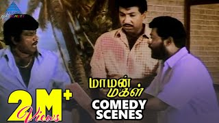 Sathyaraj | Goundamani | Manivannan | Super Hit Comedy Scenes | மாமன் மகள் | Pyramid Glitz Comedy