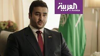 مقابلة مع الأمير خالد بن سلمان نائب وزير الدفاع السعودي