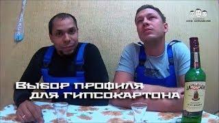 видео Как выбрать профиль для гипсокартона
