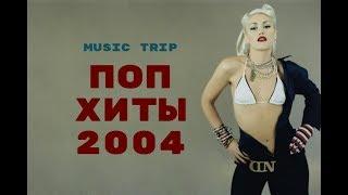 ПОДБОРКА ПОП ХИТОВ 2004 года MUSIC TRIP