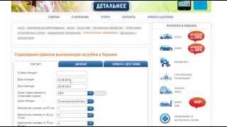 туристическое страхование видеоинструкция КАК ЗАКАЗАТЬ