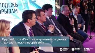 Фото Открытые инновации 2016 - участие ИППТ СПбПУ и ГК CompMechLab