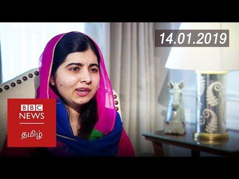 பிபிசி தமிழ் தொலைக்காட்சி செய்தியறிக்கை 14/01/19 | BBC Tamil TV News 14/01/19