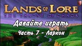 Давайте играть в Lands of Lore 1! #7 - Ларкон