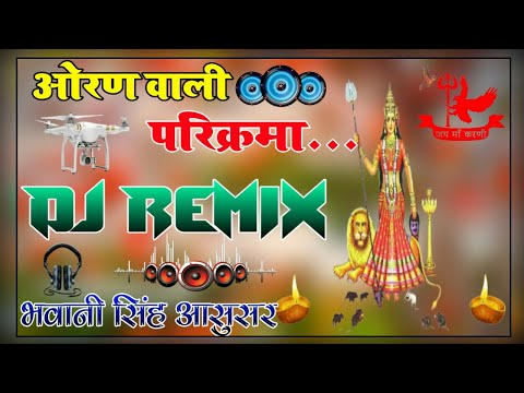 New Karni Mata Song/oran Wali Ye Parikarma Me Dewa Dj Remix Song.