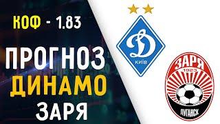 Прогноз на матч Динамо Киев Заря УКРАИНА Премьер лига 03 10 2020