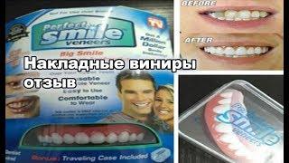 Зубы Perfect Smile Veneers отзывы и где купить