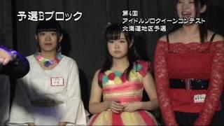 2017年3月4日に開催された第4回アイドルソロクイーンコンテスト北海道地...
