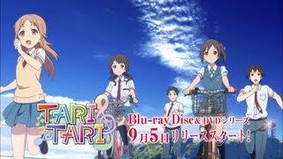 TVアニメ「TARI TARI」Blu-ray Disc/DVD CM