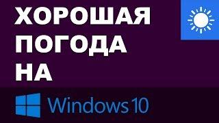 Хорошая погода на windows 10. Обзор приложения MSN Погода.
