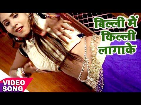 सबसे हिट गाना 2017 - बिली में किल्ली लगाके - Billi Me Killi - Gunjan Singh - Bhojpuri Hit Songs