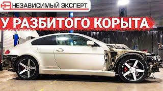 У РАЗБИТОГО КОРЫТА BMW!