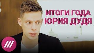 Юрий Дудь о главных событиях 2017 года