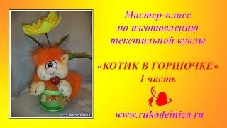 МК по изготовлению текстильной куклы
