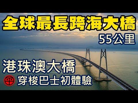 台灣人港珠澳大橋穿梭巴士初體驗|全球最長55公里跨海大橋【阿平遊記】China Travel Vlog 31 Hong Kong-Zhuhai-Macao Bridge