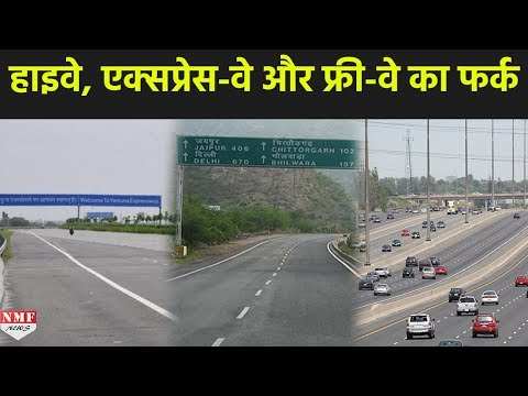 Highway, Expressway और Freeway का Difference पता भी है आपको | MUST WATCH !!!
