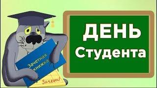 День студента .Прикольное поздравление от ВОЛКА. - поздравление #Мирпоздравлений
