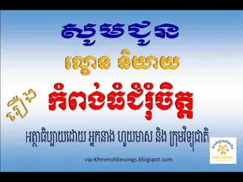 Kampong Thom Chom Rom Chet ល្ខោន វិទ្យុរឿង កំពង់ធំជំរុំចិត្ត