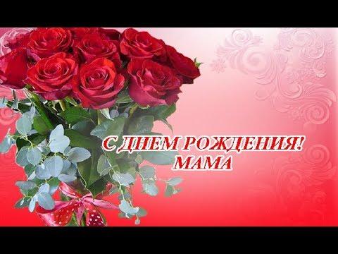 Красивое видео поздравление маме с днем рождения фото 300