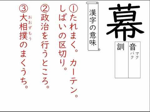 し ばく 漢字