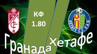 Прогноз Футбол Испании ЛаЛига Гранада Хетафе 12 06 2020