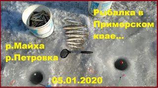 Рыбалка на реке Майха Рыбалка на реке Петровка Рыбалка на навагу в Приморском крае Рыбалка на навагу