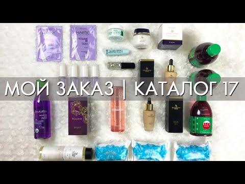 МОЙ ЗАКАЗ 17 2018 ОРИФЛЭЙМ Ольга Полякова