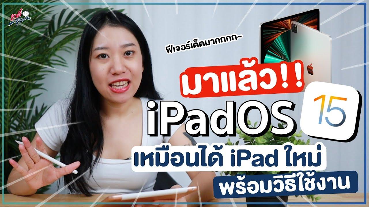 อัปเดต!! iPadOS 15 เปิดให้โหลดได้แล้ว สรุปฟีเจอร์ที่เข้ามาใหม่ จะมีอะไรใหม่?? | อาตี๋รีวิว EP. 756