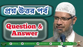 #প্রশ্ন_উত্তর_পর্ব Question & Answer By Dr Zakir Naik (Peace TV Bangla) HD 2018