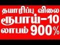 தயாரிப்பு விலை ரூபாய்.10 லாபம் - 900% | Best Small Business Ideas In Tamil
