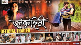 JANAKNANDINI | OFFICIAL TRAILER | Assamese Film Releasing 3rd Jan 2020