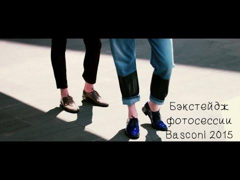 Новая коллекция осень/зима 2015 BASCONI