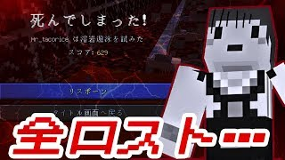 【たこらいす】ほのぼのマイクラゆっくり実況  PART449 【マインクラフト】(ネザーから洞窟へ!!編)